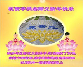 恭贺李洪志大师新年快乐(明慧网图片)